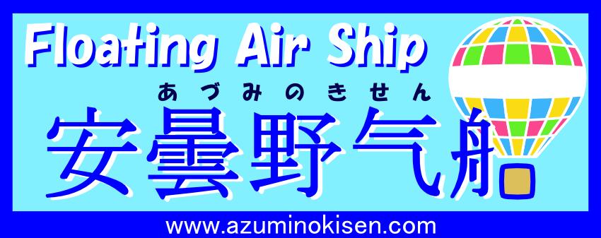 新ロゴ2014 摩周气船